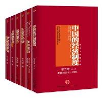 張五常系列:中國的經濟制度+貨币戰略論+多難登臨錄+五常學經濟+新賣桔者言+佃農理論(套裝共6冊)