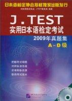J.TEST实用日本语检定考试:2009年真题集(A-D级)(附MP3光盘1张)