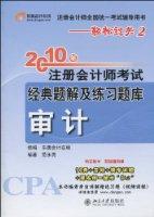 注册会计师全国统一考试辅导用书•2010年注册会计师考试经典题解及练习题库•审计