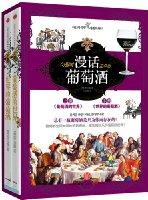 漫话葡萄酒(套装共2册)