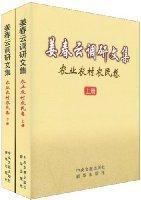 姜春雲調研文集:農業農村農民卷(套裝上下冊)