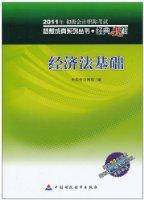 2011年初级会计职称考试•经典题解:经济法基础