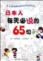 日本人每天必说的65句(附MP3光盘1张)
