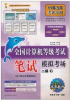 未来教育•全国计算机等级考试笔试模拟考场:二级C(2011年3月考试专用)(附光盘1张)