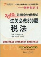 注册会计师全国统一考试辅导用书•轻松过关5•2010年注册会计师考试过关必做800题:税法(附学习卡