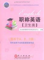 2011年全国专业技术人员职称英语等级考试系列用书•职称英语(卫生类)(同时适用于A、B、C级)(附