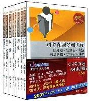 司考真题多维讲解2007(共8册)