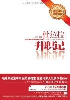 杜拉拉系列(套装共3册)(附正版电影DVD光盘1张)