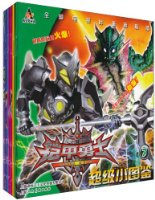 铠甲勇士超级小图鉴7-12(套装共6册)
