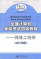 全國計算機等級考試四級教程:網絡工程師(2011年版)(附增值服務卡1張)