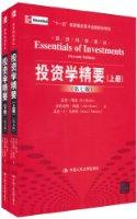 投資學精要(第7版)(套裝上下冊)