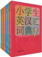 小學生常備工具書系列•圖解大字版(套裝共7冊)(精美禮盒裝)