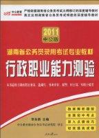 中公教育•2011湖南省公務員錄用考試專業教材:行政職業能力測驗(中公版)(附價值150元的圖書增值服務卡)