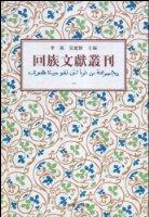 回族文献丛刊(套装共8册)