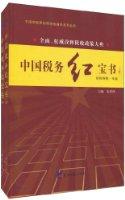 中國稅務紅寶書(套裝上下冊)