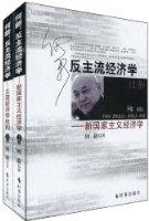 反主流經濟學:新國家主義經濟學(套裝上下冊)