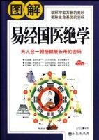 图解易经国医绝学(经典插图本)(全彩珍藏版)