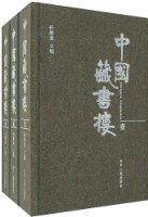 中国藏书楼(套装共3册)