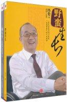 馮侖的快意江湖:野蠻生長+風馬牛(套裝全2冊)(附光盤1張)