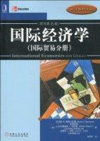國際經濟學(國際貿易分冊)(原書第6版)