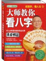 李居明大师教你看八字:读国学 懂人生1