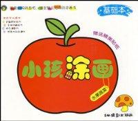 小孩涂画(水果蔬菜基础本)