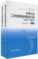 水利行業工資保險福利制度彙編(1998~2009年)(套裝共2冊)