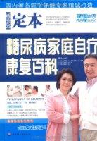 定本糖尿病家庭自療康複百科(精裝版)
