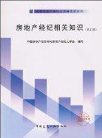 房地产经纪相关知识(第5版)