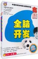 《壹嘉伊方程》教材系列•全脑开发:左脑•右脑(5-6岁)(套装共2册)