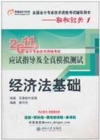 2011年会计专业技术资格考试应试指导及全真模拟测试:经济法基础