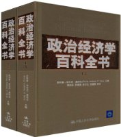 政治经济学百科全书(套装上下卷)