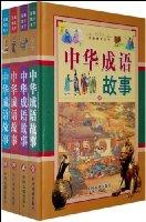中华成语故事(彩版图文天下)(共4册)