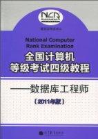 全國計算機等級考試四級教程:數據庫工程師(2011年版)