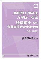 全國碩士研究生入學統一考試法律碩士(法學)專業學位聯考考試大綱(2011年版)
