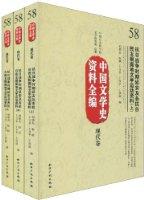 中国文学史资料全编(现代卷):抗日战争时期延安及各抗日民主根据地文学运动资料(套装上中下册)