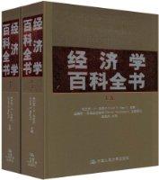 经济学百科全书(套装上下卷)