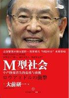 M型社會:中産階級消失的危機與商機
