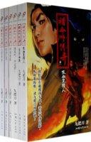 獵命師傳奇(全6冊)(九把刀)封面圖片