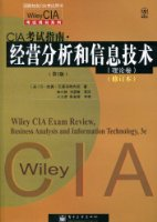 CIA考试指南•经营分析和信息技术(理论卷)(第3版)(修订本)