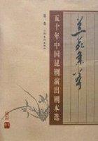兰苑集萃:五十年中国昆剧演出剧本选(全4卷)