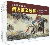 西汉演义故事(2)(套装全3册)