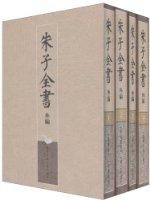 朱子全书外编(套装共4册)