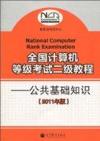全國計算機等級考試二級教程:公共基礎知識(2011年版)(附增值服務卡1張)