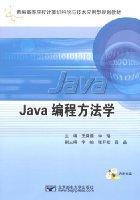 新編高等院校計算機科學與技術應用型規劃教材•Java編程方法學(附光盤)