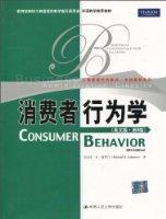 消費者行為學(英文版•第8版)