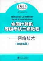 全國計算機等級考試三級教程:網絡技術(2011年版)(附增值服務卡1張)