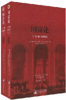 国富论(全译本)(套装共2册)