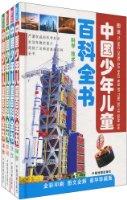 图说中国少年儿童百科全书(套装共4册)