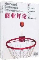 哈佛•商业评论(典藏版)(套装共3册)